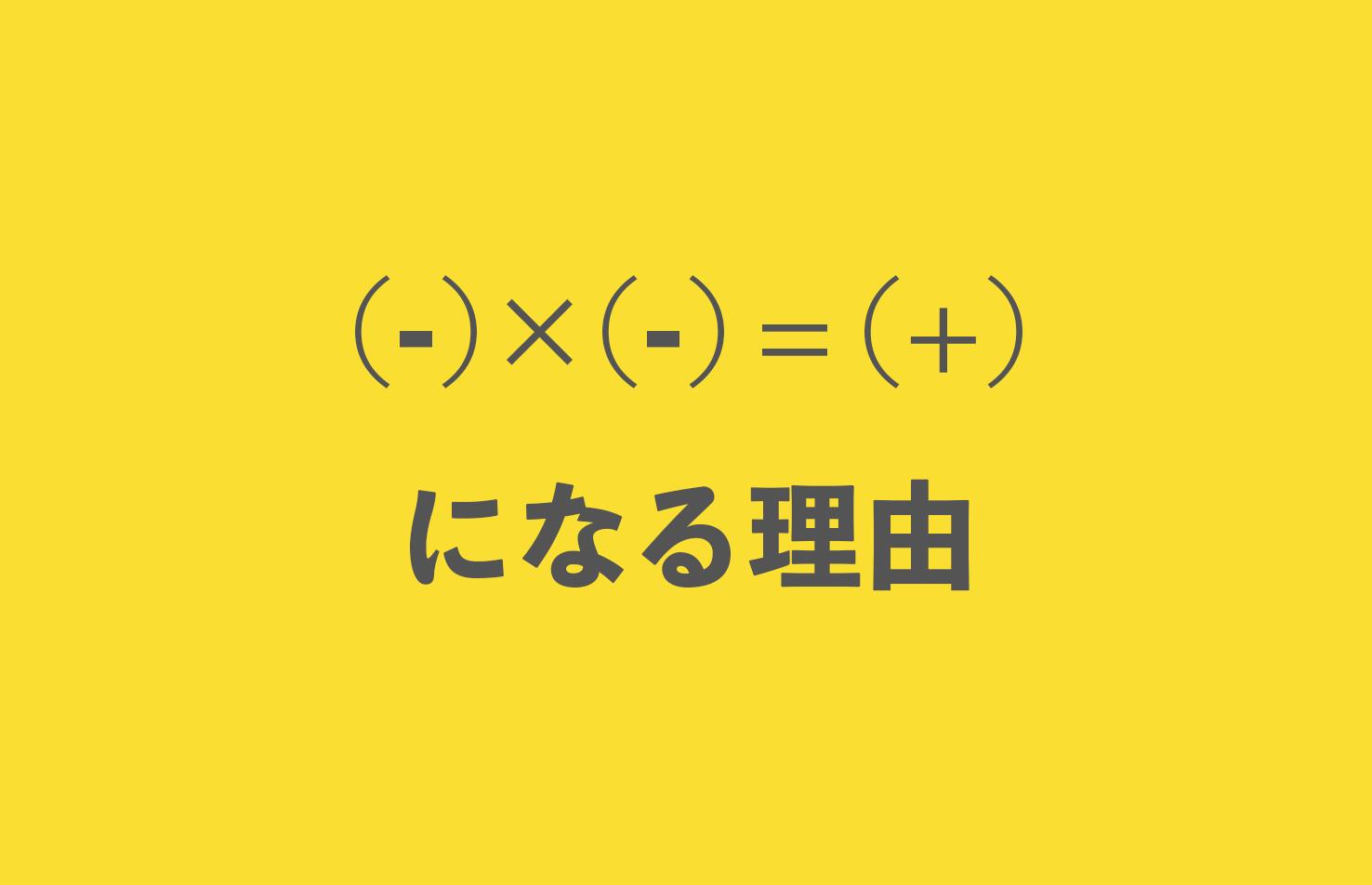 """符号問題の(-)×(-)=(+)になる理由style=""""display:"""