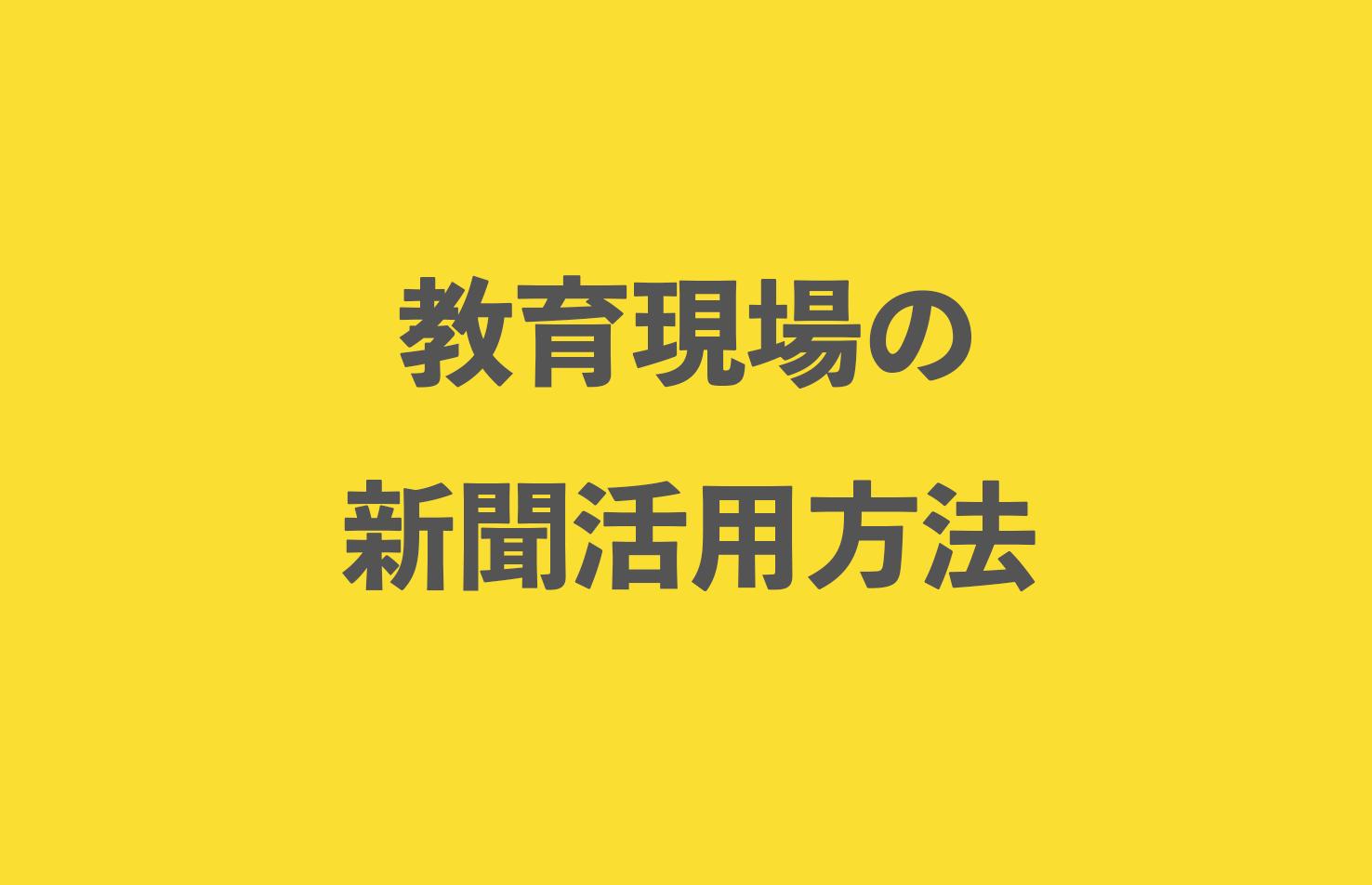 """教育現場の新聞活用法紹介style=""""display:"""