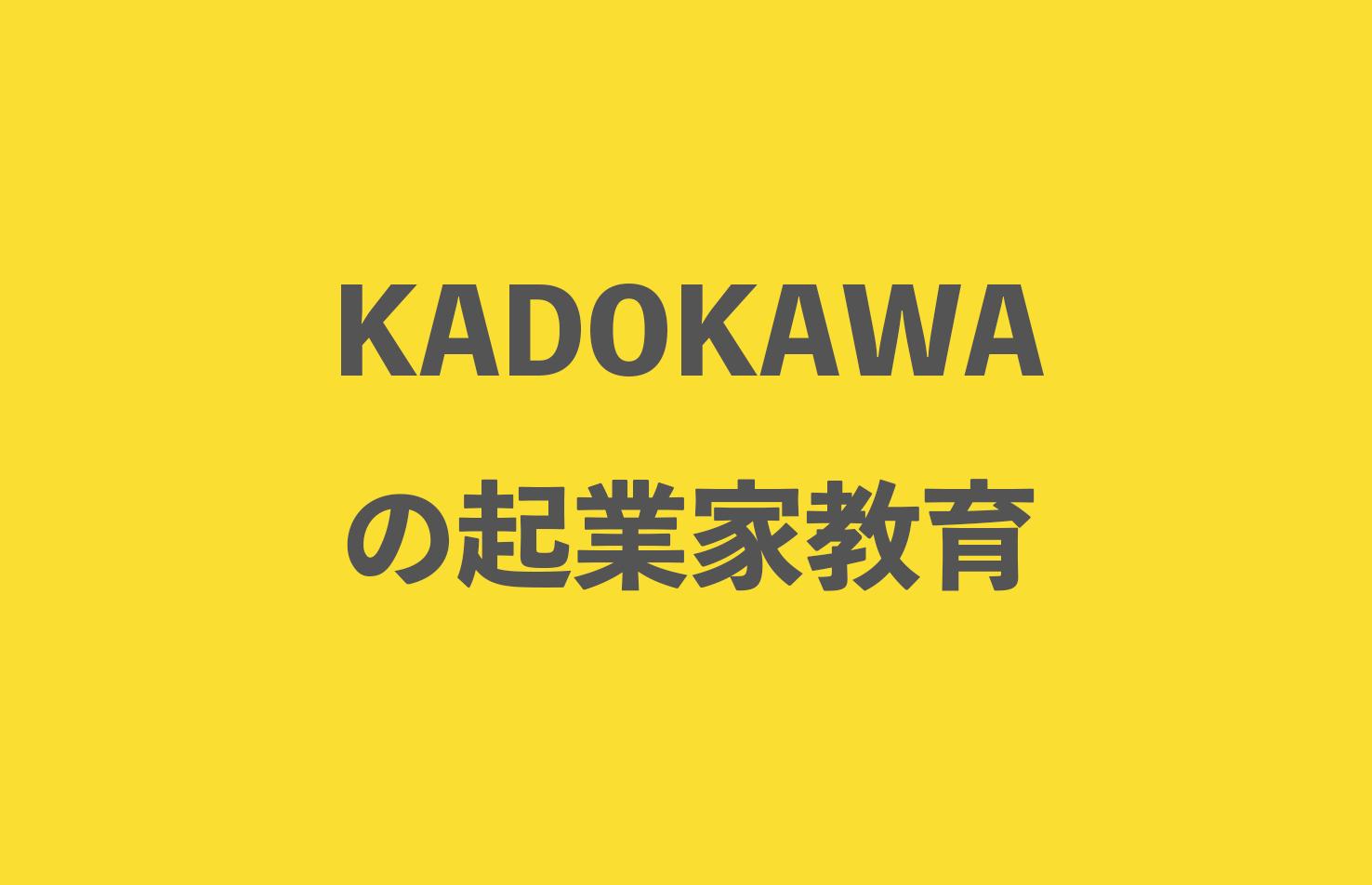 "KADOKAWA、経産省「起業家教育」事業で高校生向けトライアルを実施style=""display:"