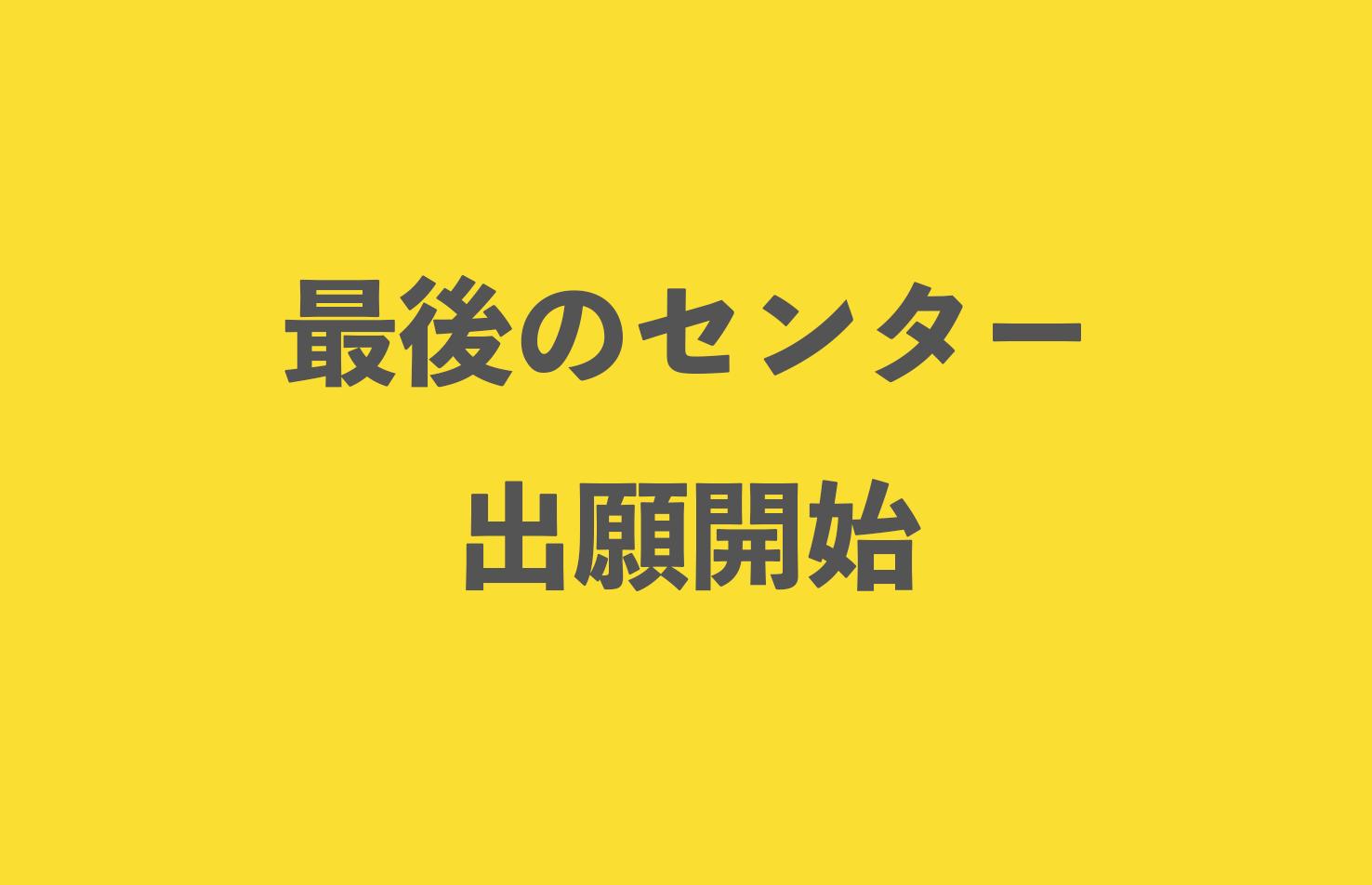 """最後のセンター出願開始style=""""display:"""