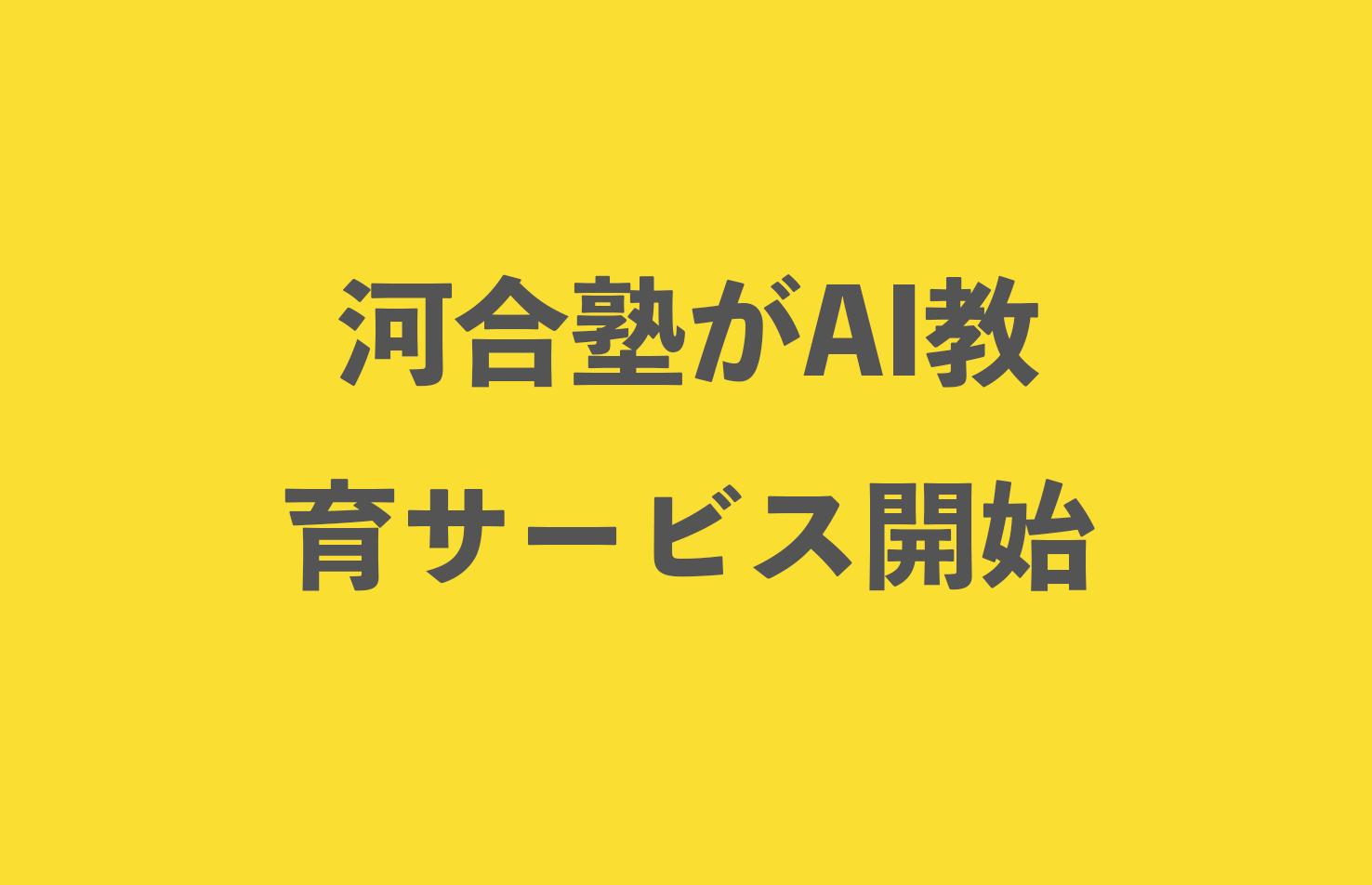 """河合塾の指導ノウハウを詰め込んだAI教育サービス「河合塾One」を提供開始style=""""display:"""